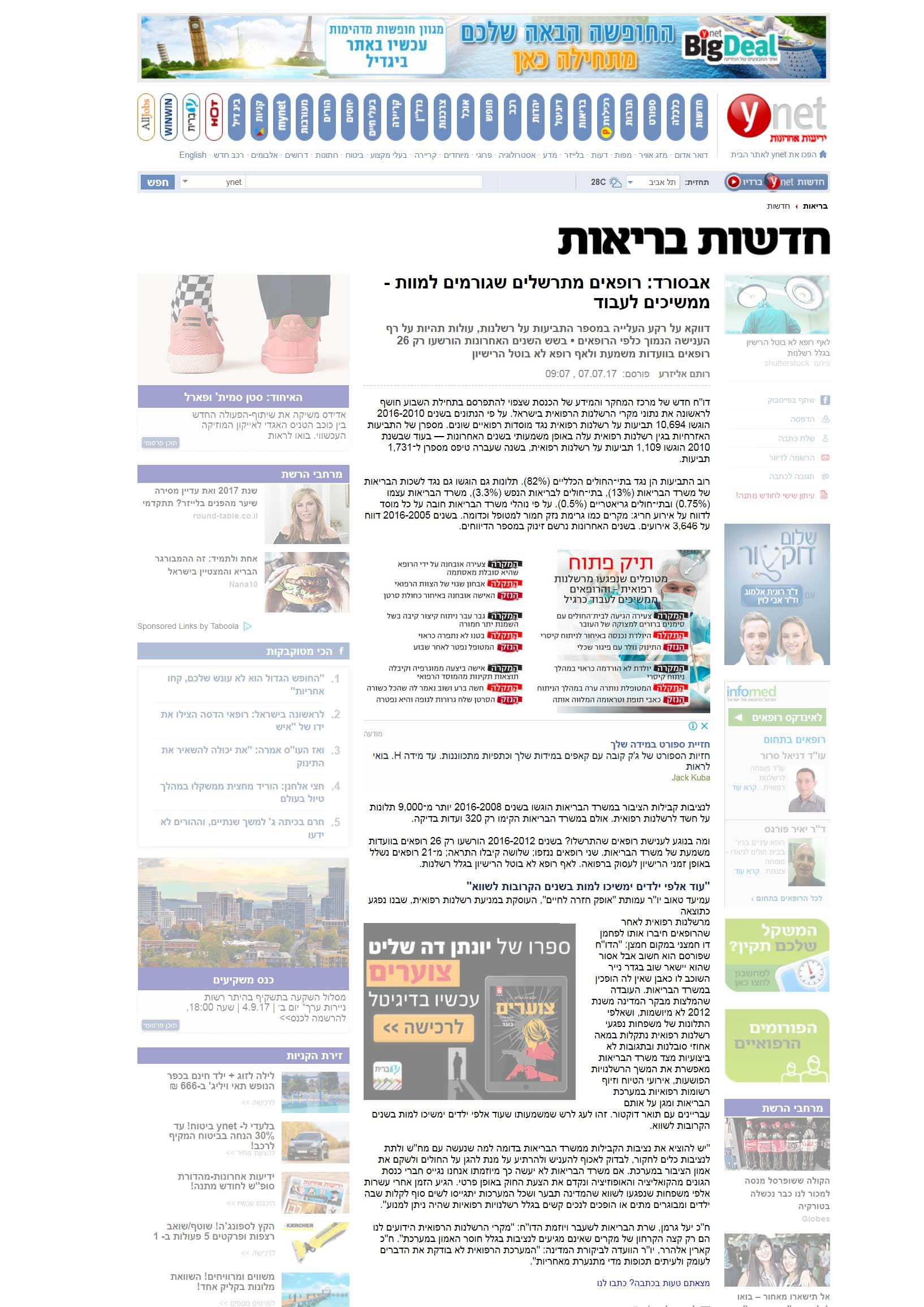 2017-07-07-Ynet